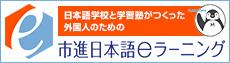 日本語事業部