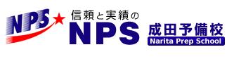 NPS成田予備校